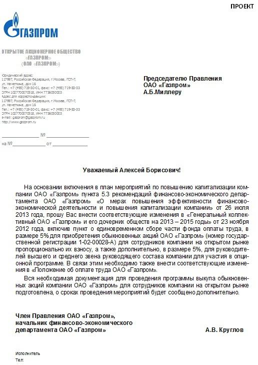 ОАО ГАЗПРОМ начнет покупать акции на рынке для своих сотрудников