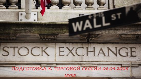Подготовка к торговой сессии 8.09.2015 (NYSE)