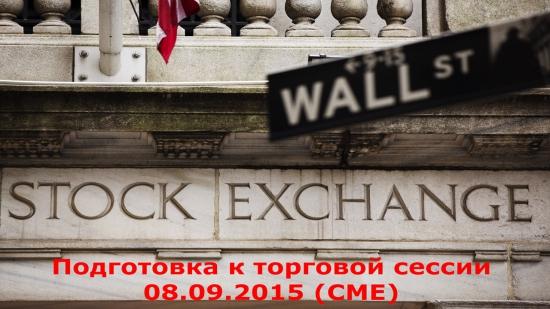 Подготовка к торговой сессии 08.09.2015 (CME)