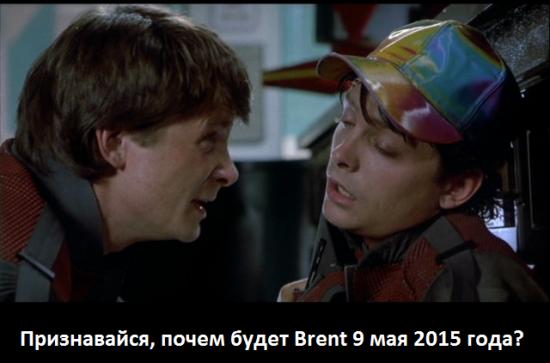 Brent - неблагодарный прогноз