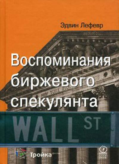 """Эдвин Лефевр """"Воспоминания биржевого спекулянта"""" основные тезисы!!!"""