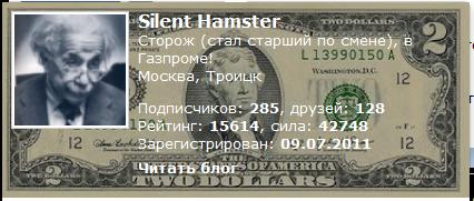 Silent Hamster на экране 15 июля 2013
