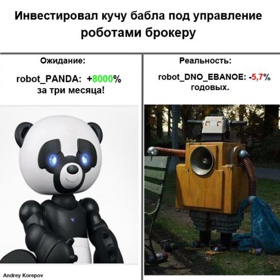 Роботы!