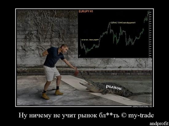 Жестокая правда рынка..