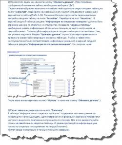 Журнал сделок инвестора с элементами количественного анализа