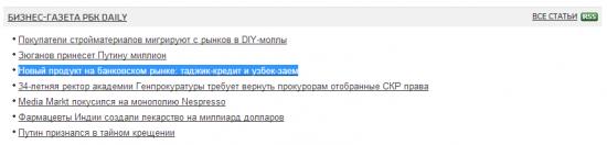Я плакалъ: таджик-кредит и узбек-заем