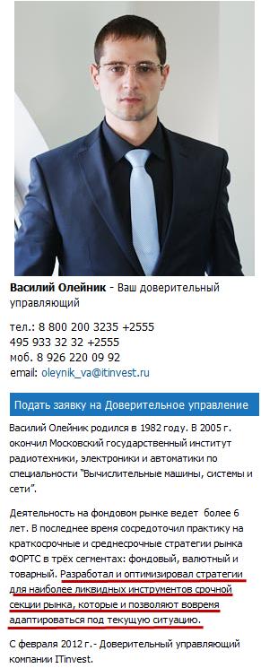 Вася, зачем ты обманываешь своих клиентов по ДУ?