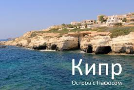 Кипрские смс-ки