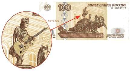 Есть у вас 100 рублей ? )