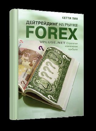Внутридневная торговля на форекс книги скачать