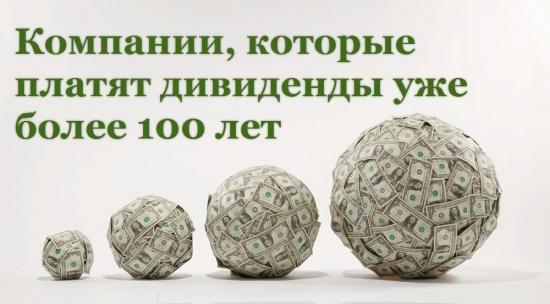 Компании, которые платят дивиденды уже более 100 лет
