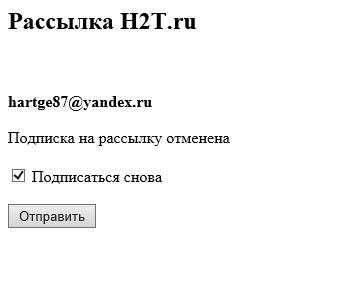 Спам от H2T.ru