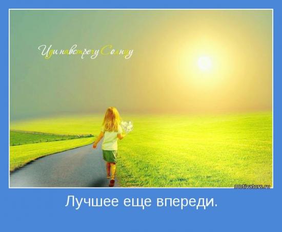 Радостно и с песней  зашагаем к новым вершинам