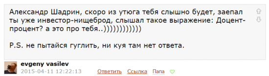 Александру Шадрину привет от фрика!