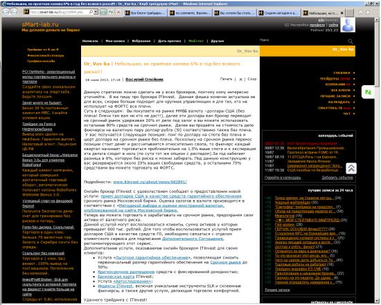 Скриншот халавной стратегии Василия
