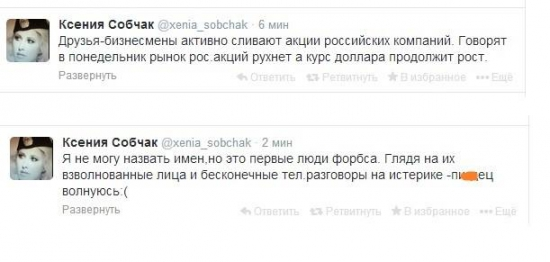 Путин - Обаме: ... (РТС, ММВБ, Си)