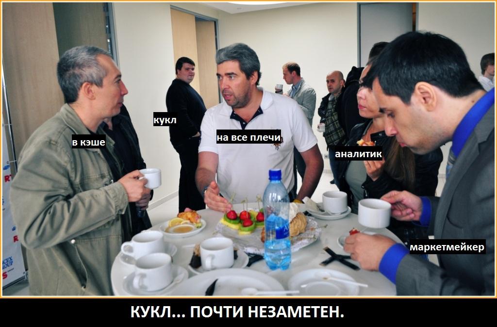 Александр горчаков трейдер