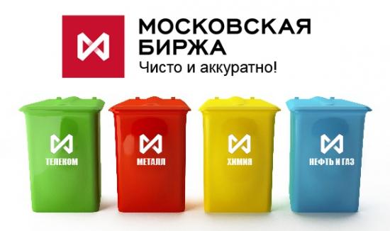 Дорабатываем новый лого Московской биржи