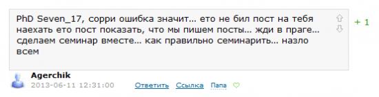 Как Герчик разоблачил Севена_16 ( да да, уже 16 т.к. минус 1 к рейтингу)