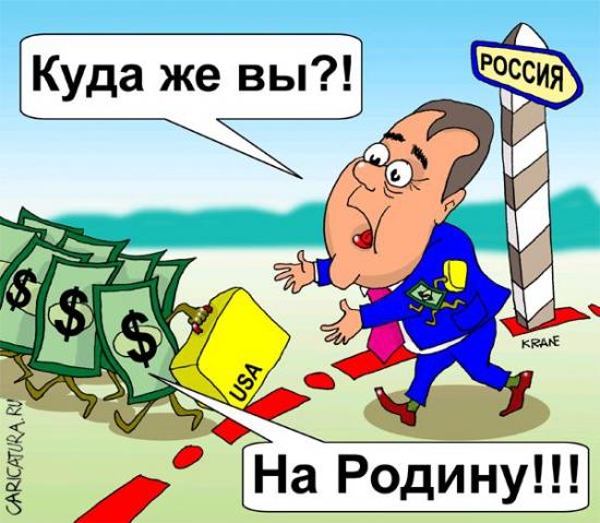 Зарубежные инвесторы бегут,  за то Китайцы решают  учится на Российском рынке