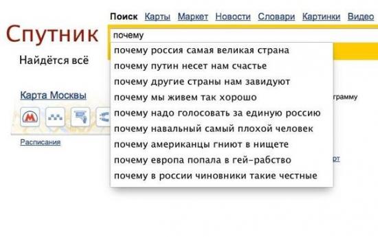 В России запустят государственный интернет-поисковик