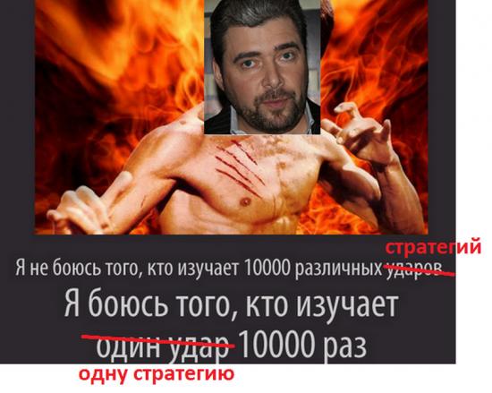 Причина успеха в трейдинге Брюс Герчикович Ли :)