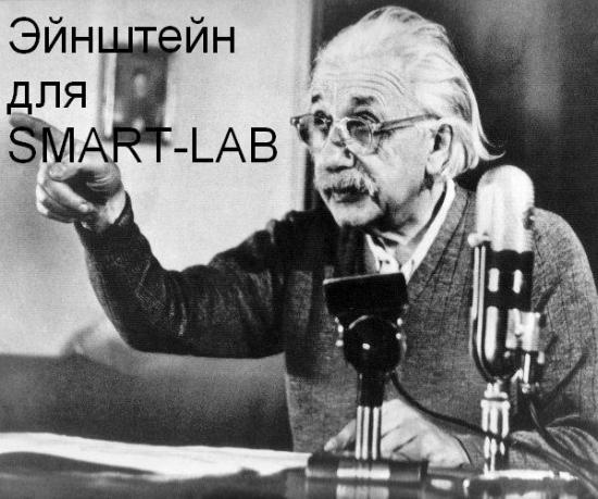 10 уроков от Альберта Эйнштейна на каждый день!