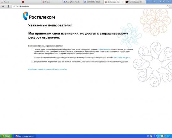 ОФФТОП. РОСТЕЛЕКОМ ЗАЛОЧИЛ STOCKTWITS.COM