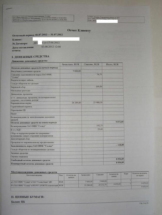 Реальный отчет с печатью брокера