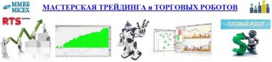 Мастерская трейдинга и торговых роботов - обучение трейдингу