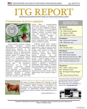 Рыночный анализ и торговые рекомендации 24-31 Августа