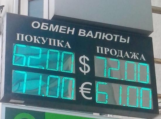 Срочный вопрос знающим! Отличный обменный курс!