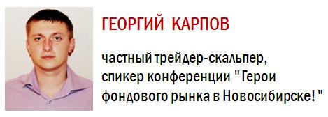 """""""Герои фондового рынка в Новосибирске!"""": интервью с участником"""