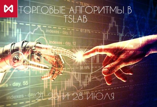 Торговые алгоритмы в TSLab!