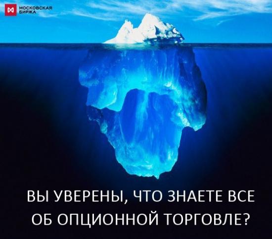 """""""Школа опционов"""" Московской Биржи. Новые вебинары."""