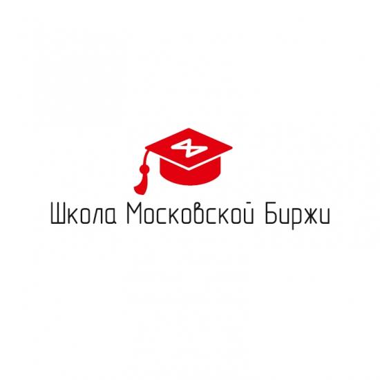 Школа Московской Биржи. Ближайшие онлайн-курсы.