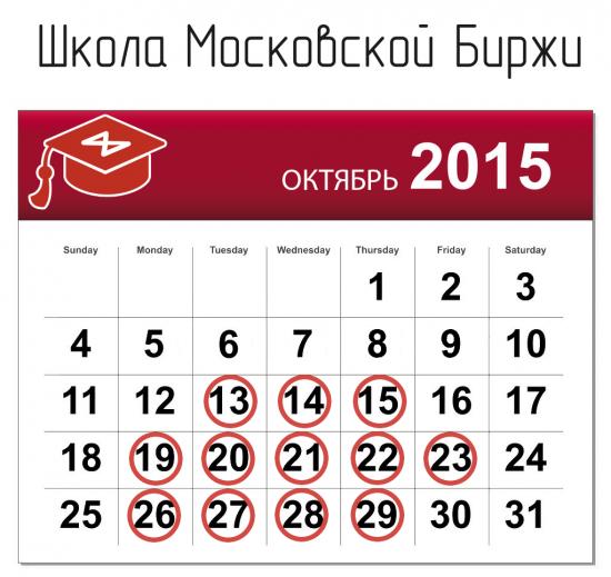 Школа Московской Биржи. Расписание на октябрь.