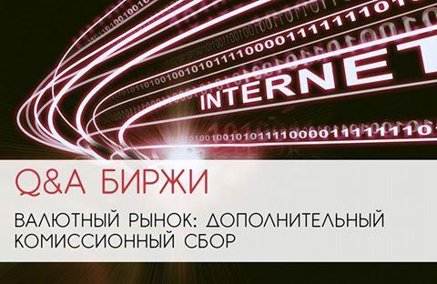 28 октября отвечаем на вопросы по дополнительным комиссионным сборам на валютном рынке!