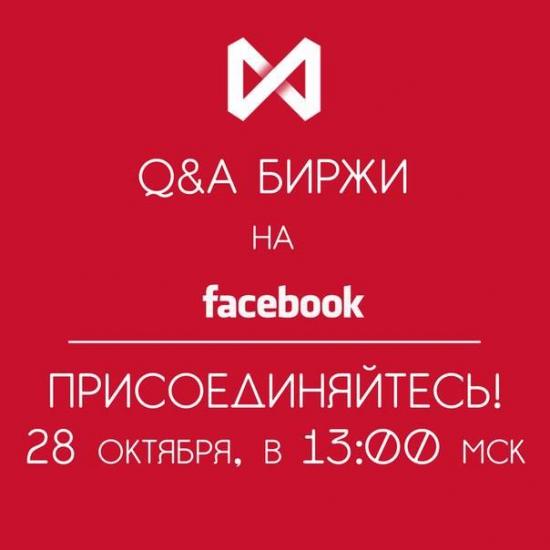 Q&A Московской Биржи на тему дополнительных комиссионных сборов на валютном рынке