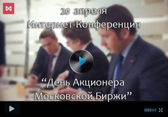 """Интернет-конференция """"День акционера Московской биржи"""""""