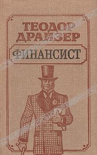 В Омске 16-летней школьнице запретили читать Т.Драйзера