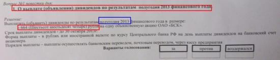 Дивиденды: Башкирская Содовая компания (RTS Board: basc)