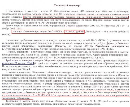 """ВЫКУП в ОАО """"Башкирская содовая компания"""" (basc)"""