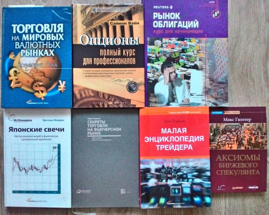 Книги по трейдингу и финансам