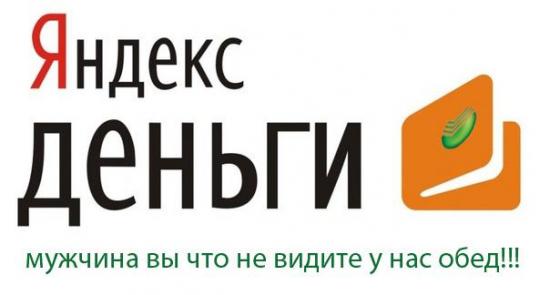 Сбер купил Яндекс. Деньги. Конкурс фотожаб объявляется открытым!