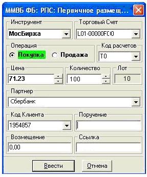 Начало торгов акциями Московской биржи