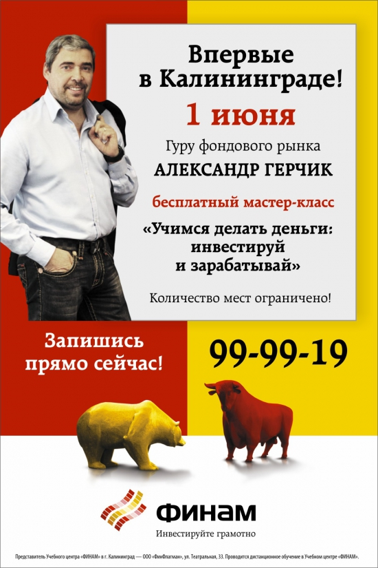 Александр Герчик в Калининграде!