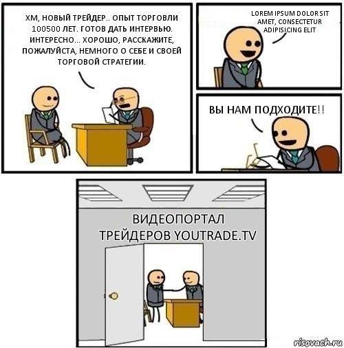 Вся правда о видеопортале трейдеров YouTrade.TV
