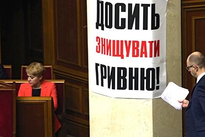 Киев объявил технический дефолт!