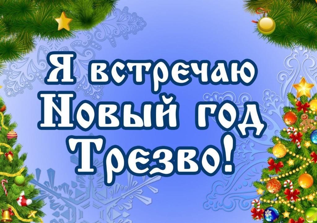 Наступаю встречайте новый год